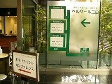 $ムーンハピネスな日-ベルサール三田 アフィリエイトカンファレンス