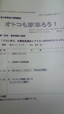 かんちゃん生活-200912061348000.jpg