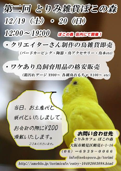 ようこそ!とりみカフェ!!~鳥の写真や鳥カフェでの出来事~-鳥グッズ物販展開催のお知らせ!