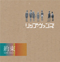 kitanimasashi's blog-yakusoku_side