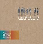 kitanimasashi's blog-yakusoku_JK
