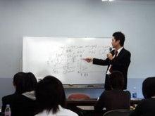 法律でメシを食う若造のブログ~露木幸彦・公式ブログ~-セミナー④