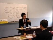 法律でメシを食う若造のブログ~露木幸彦・公式ブログ~-セミナー③