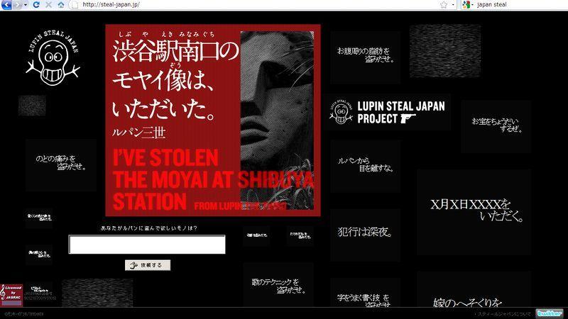 おかずブログ-渋谷駅南口のモヤイ像はいただいた