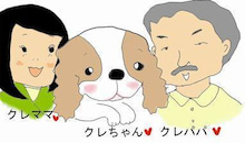 arajin と キャバリア クレ蔵の日記-クレ蔵家似顔絵