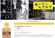 イヤホン・ヘッドホン専門店「e☆イヤホン」のBlog-あーさーのブログ