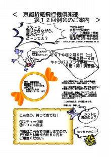 京都折紙飛行機倶楽部 公式ブログ-201002reikai