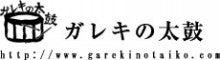 ガレキの太鼓NOW!!!!-ガレキの太鼓公式サイト