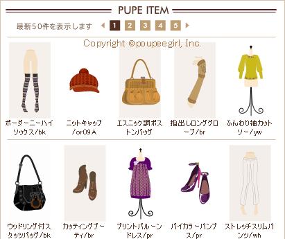 もんじゅのプペブログ-20091209