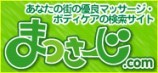 $まっさーじ.com 癒しを求める現代人の為のブログ! 名古屋を中心に愛知県内をすべて網羅!!