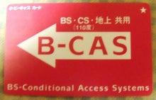 BG'sブログ-3波対応B-CASカード...