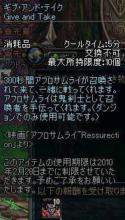 アラド戦記 美香家日記-アフロ2