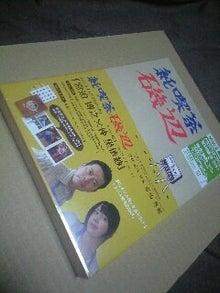 小春にっき-091208_0222~0001.jpg