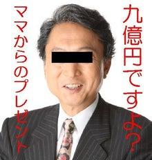 """山岡キャスバルの""""偽オフィシャルブログ""""「サイド4の侵攻」-鳩山由紀夫 16"""