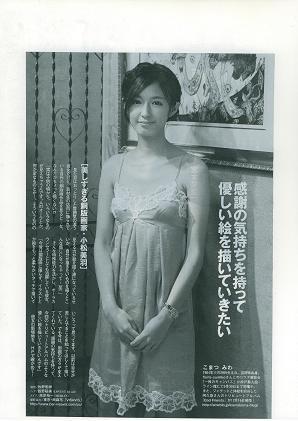 小松美羽プレス-プレイボーイ 小松美羽
