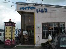 Road to SAROMAN BLUE-店