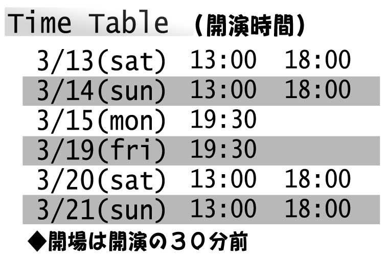 ナトリウムサナトリウム通信-timetable