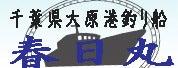 千葉県大原港 春日丸 ブログ