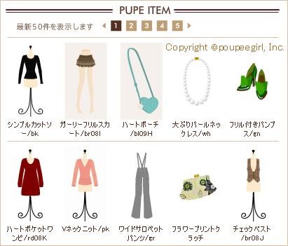 もんじゅのプペブログ-20091213