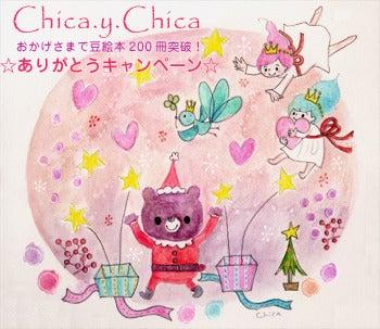 Chica y Chica ☆ のんびりきりんの休むとこ