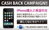 iPhone3GSbanner2_200_128