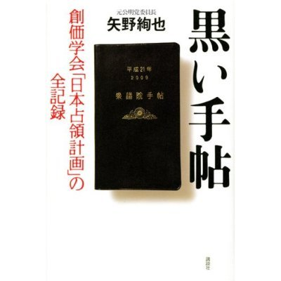 $創価学会の集団ストーカー日記
