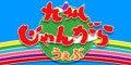 金子賢司オフィシャルブログ「在主平安」Powred by Ameba