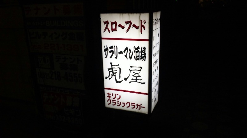 虎屋」 居酒屋 名古屋市中区 ...