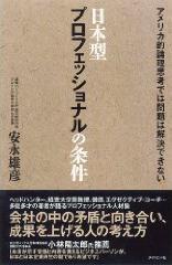 溜池ではたらく採用コンサルタントのblog-日本型プロフェッショナルの条件