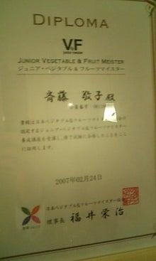 豆いぬくんプレゼンツ・モテ店訪問記-091214_211738.jpg