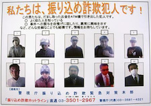 """全国指名手配24時 -ブログ大捜査線--振り込め詐欺の""""出し子""""を逮捕 写真公開"""