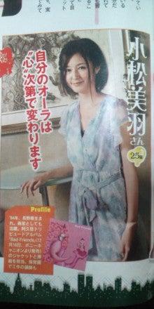 小松美羽プレス-小松美羽SPA