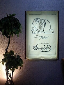 カレーハウス横浜ボンベイ・ω・くぅのブログ-091025_1421~0001.JPG