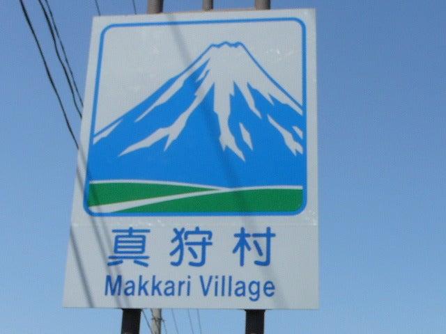 「試される大地北海道」を応援するBlog-真狩村