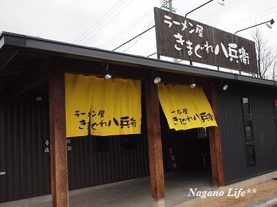 Nagano Life**-きまぐれ八兵衛