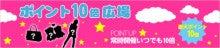 ★女社長さぁやのアメブロ★女社長さぁやの幸せ起業セミナー出版!朝日新聞・JJ掲載・テレビ出演・GIRLICIOUSガーリシャス