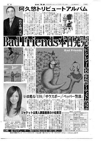 小松美羽プレス-夕刊フジ
