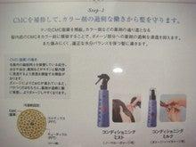 エマ美容室の[チョキ×チョキ日記]-髪はタンパク質でできてる。
