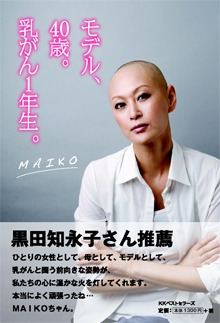 「MAIKOのHAPPY TALK」 MAIKO マイコ 光文社「STORY」モデル Powered by Ameba