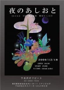 $aoyama masaaki diary-夜のあしおと