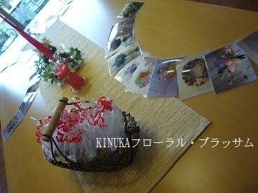 『KINUKAフローラル・ブラッサム』 花があるから・・・