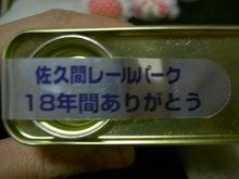丸窓電車管理人の裏ブログ!~鉄ちゃんダッフィー、「ゆめと」が行く!!~