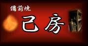 きーぼうのホームページ