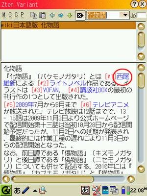 【バカレ】学食のカレーとバカ日記-Zaurus SL-C860 にウィペディアを