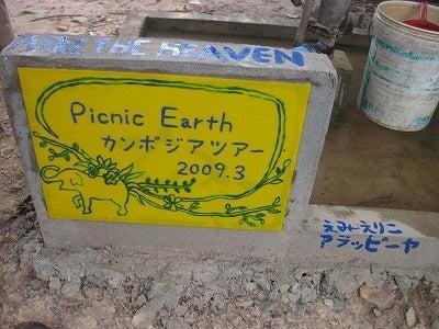 えりこ@picnic earth