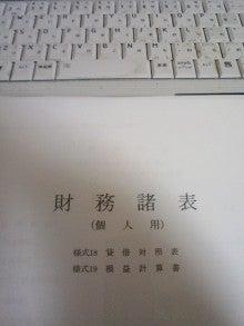 行政書士開業日記