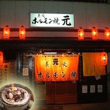 ハウディーズ体験レポート-炭火ホルモン焼 元(げん)
