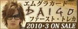 DAIGOオフィシャルブログ Powered by Ameba