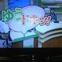奈良テレビで香芝フッ…