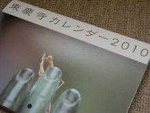 福島県在住ライターが綴る あんなこと こんなこと-カレンダー2010-2